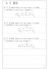 AT葺き (PDF/189KB)