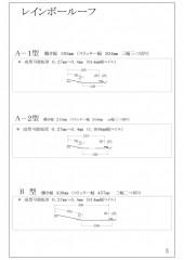 レインボールーフ (PDF/185KB)