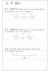 立平葺き (PDF/191KB)