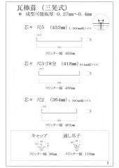 瓦棒葺き(三晃式) (PDF/190KB)