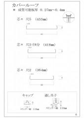 カバールーフ (PDF/167KB)