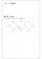 ルーフ600 (PDF/125KB)