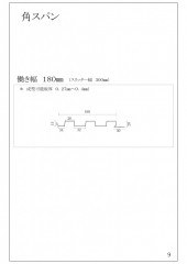 角スパン (PDF/109KB)